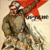 Zarys polityki wewnętrznej Związku Sowieckiego do 1938 roku (część 2)