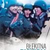 """""""Błękitna dywizja. Hiszpańscy sojusznicy Hitlera"""" – T. Zubiński - recenzja"""
