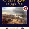 """""""Ostrołęka 26 maja 1831"""" - recenzja gry"""