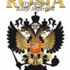 """""""Rosja. Kryminalne dzieje Imperium"""" – R.J. Czarnowski – recenzja"""
