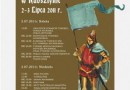 IX Turniej Rycerski na Zamku w Rabsztynie