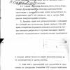 Przełomowy dokument w sprawie zbrodni katyńskiej