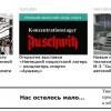 Wystawa o Holocauście w moskiewskim muzeum