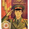 Żołnierz sowiecki w propagandzie