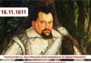 Rocznice historyczne (16-22 listopada 2015)