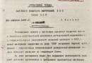 Rok 2017 rokiem pamięci o ofiarach operacji polskiej NKWD?