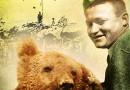 """DO WYGRANIA: """"Niedźwiedź Wojtek. Niezwykły żołnierz Armii Andersa"""""""