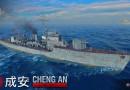 Okręty z Dalekiego Wschodu w World od Warships – ROCS Chengan
