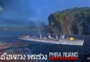 Okręty z Dalekiego Wschodu w World of Warships – HTMS Phra Ruang