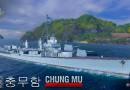Okręty z Dalekiego Wschodu w WoWs – ROKS Chung Mu