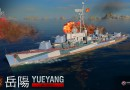 Okręty z Dalekiego Wschodu w World of Warships – ROCS Yueyang