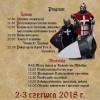 X Wiwaty Królewskie i VIII Turniej o miecz Mistrza Brunona w Międzyrzecu Podlaskim