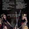 XV Najazd Barbarzyńców – Igrzyska Władców w Zamku Ogrodzieniec 2018
