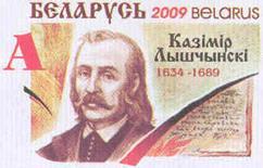 Białoruski znaczek pocztowy wydany z okazji 375 rocznicy urodzin Łyszczyńskiego