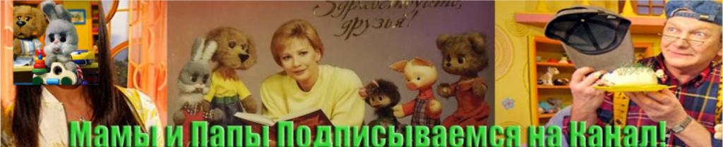 Спокойной Ночи Малыши (Все Выпуски) - YouTube