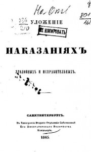 page2-361px-Code_of_criminal_and_corrective_penalties_of_Russia,_1845.pdf
