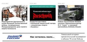 Ze strony internetowej Muzeum Wielkiej Wojny Ojczyźnianej