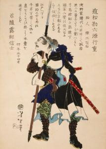 Drukowana ilustracja przedstawiająca Ronina pochylającego się na długiej rączce miecza.